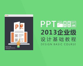 PPT2013企业级设计基础教程(31集)