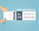 培训之道:培训定位及体系构建(7集)