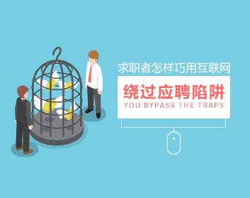求职者怎样巧用互联网绕过应聘陷阱(4集)