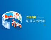 三招搞定职业发展制度(4集)