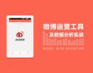 微博运营工具及数据分析实战(17集)