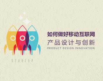 如何做好移动互联网产品设计与创新(3集)