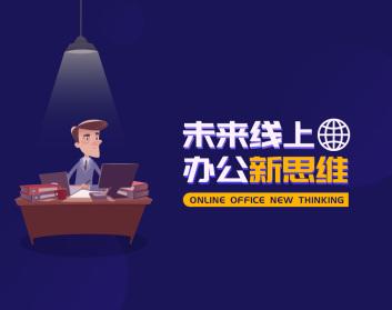 未来线上办公新思维(3集)