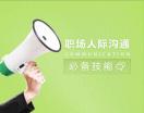 職場人際溝通必備技能(10集)