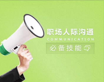职场人际沟通必备技能(10集)