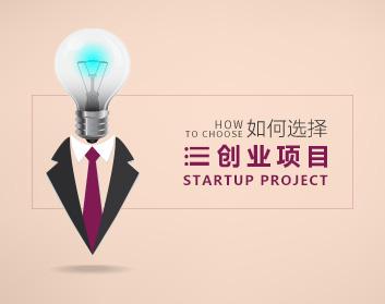如何选择创业项目(7集)