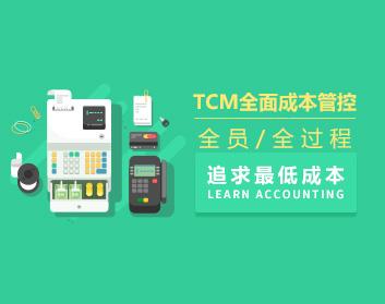TCM全面成本管控—全员、全过程追求最低成本(5集)