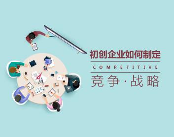 初创企业如何制定竞争战略(9集)