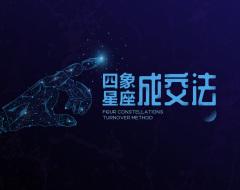 四象星座成交法(5集)