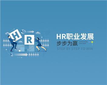 HR职业发展步步为赢(4集)