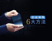 企業采購六大方法(6集)