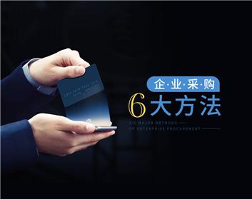 企业采购六大方法(6集)