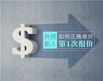 外贸新人如何正确做好第一次报价(3集)