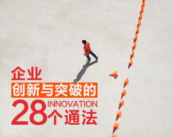 企业创新与突破的28个通法(14集)