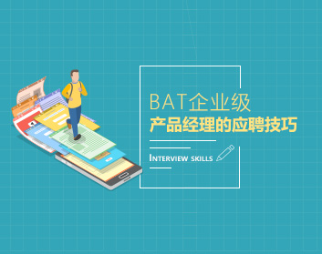 BAT企业级产品经理的应聘技巧(8集)