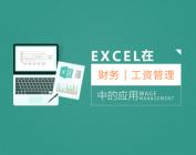 EXCEL在財務工資管理中的應用(9集)