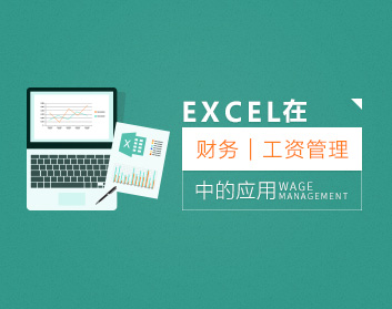 EXCEL在财务工资管理中的应用(9集)