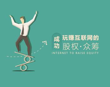 成功玩赚互联网的股权众筹(2集)