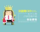淡藍網CEO:從1個人到2700萬用戶的創業感悟(5集)
