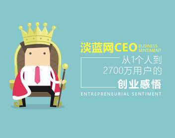 淡蓝网CEO:从1个人到2700万用户的创业感悟(5集)