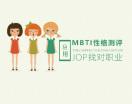 应用MBTI性格测评找对职业(6集)