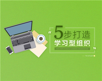 五步打造学习型组织(5集)