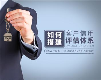 如何搭建客户信用评估体系