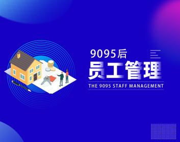 9095后員工管理(4集)