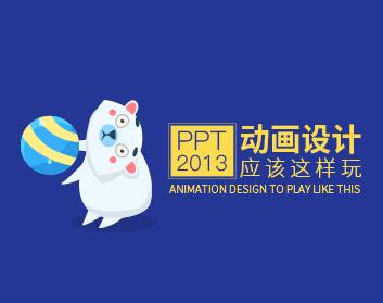 PPT2013动画设计应该这样玩(23集)