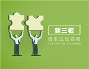 新三板资本规划实务(3集)