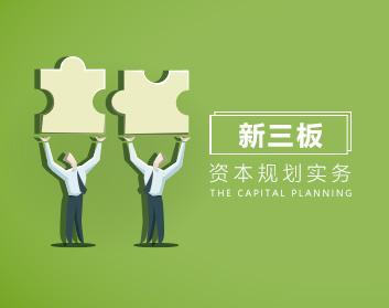 新三板資本規劃實務(3集)
