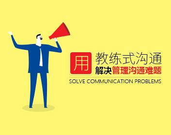 用教練式溝通解決管理溝通難題(2集)