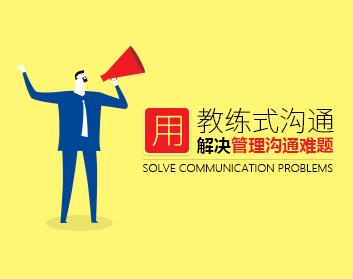 用教练式沟通解决管理沟通难题(2集)