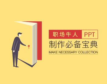 职场牛人PPT制作必备宝典(24集)