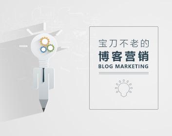 宝刀不老的博客营销(6集)