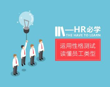 HR必学——运用性格测试读懂员工类型(6集)