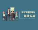项目管理思维与最佳实战(5集)