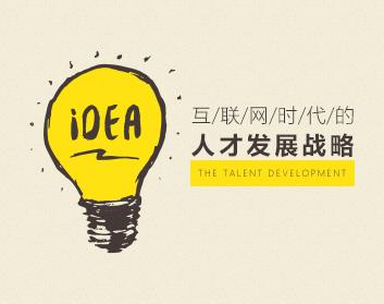 互联网时代的人才发展战略(4集)