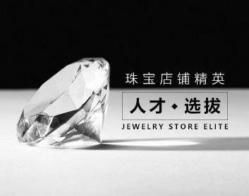 珠宝店铺精英人才选拔(5集)