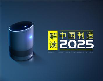 解讀中國制造2025(4集)