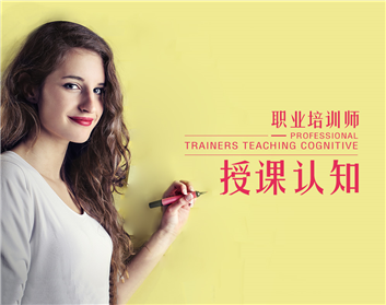 職業培訓師授課認知(4集)