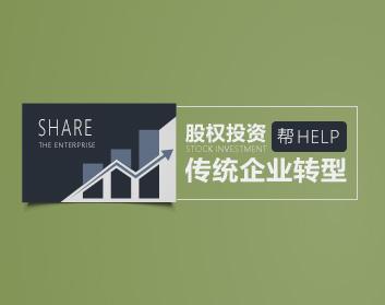 股權投資幫傳統企業轉型(3集)