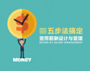 五步法搞定寬帶薪酬設計與管理(4集)