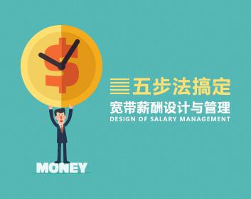 五步法搞定宽带薪酬设计与管理(4集)