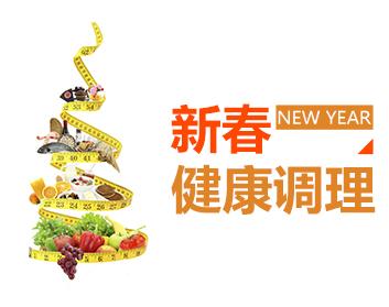 新春健康调理(2集)