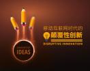 移动互联网时代的颠覆性创新(3集)