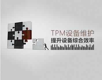 TPM设备维护——提升设备综合效率(4集)