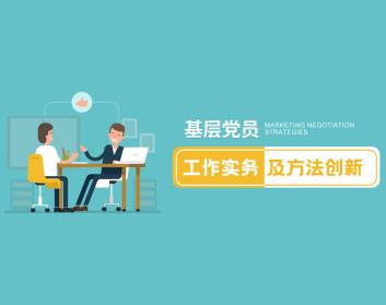 基层党员工作实务及方法创新(4集)