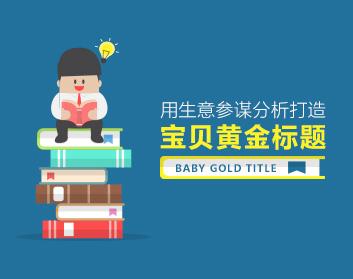 用生意参谋分析打造宝贝黄金标题(5集)