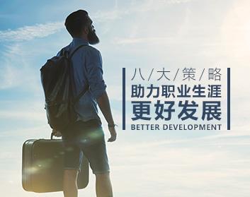 八大策略助力職業生涯更好發展(5集)